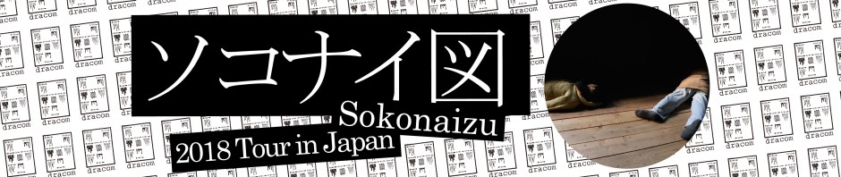dracom web visual sokonaizu2018